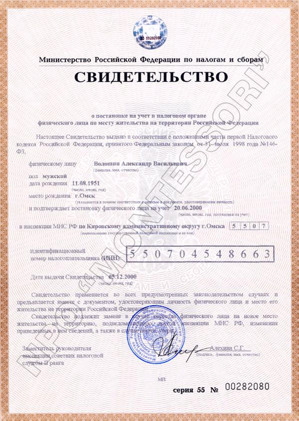 НПО Монтессори О компании Свидетельство о постановке на учет в налоговом органе физического лица по месту жительства на территории Российской Федерации ИНН